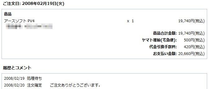 pv_order